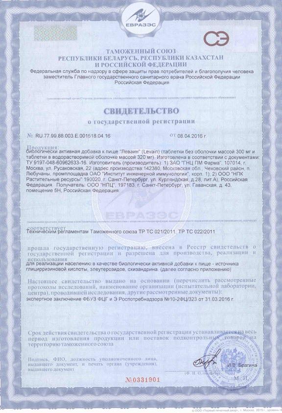 Svidetelstvo Gos Registracii Bad Levain dlya normalizacii immuniteta company Peptides
