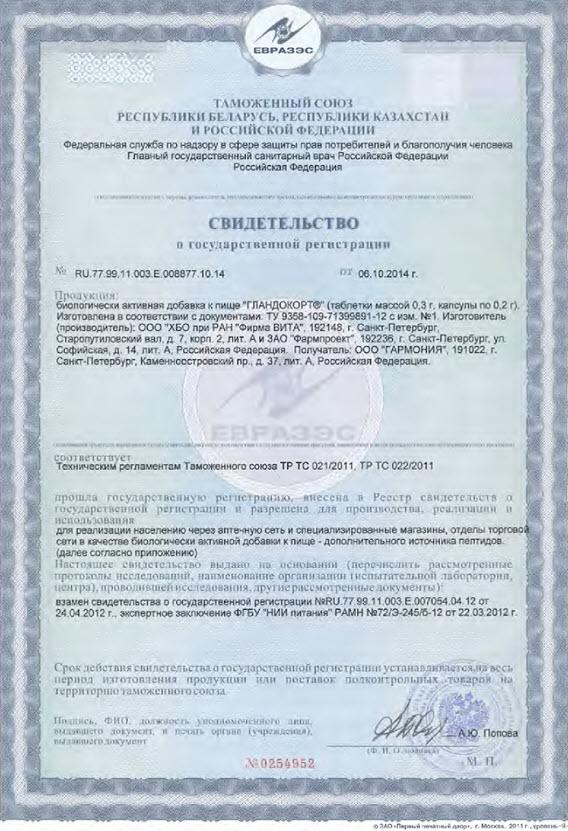 Svidetelstvo Gos Registracii Kompleks peptidov serii Citomaksy dlya nadpochechnikov Glandokort