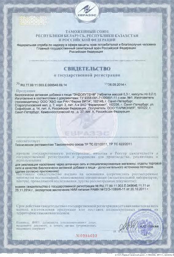 Svidetelstvo Gos Registracii Kompleks peptidov serii Citomaksy dlya omolozheniya ot stareniya Endoluten