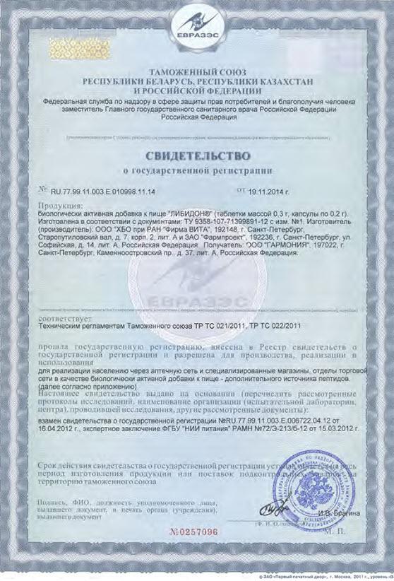 Svidetelstvo Gos Registracii Kompleks peptidov serii Citomaksy dlya predstatelnoj zhelezy Libidon