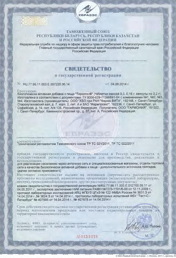 Svidetelstvo Gos Registracii Kompleksy peptidov serii Citomaksy dlya schitovidnoj zhelezy Tireogen