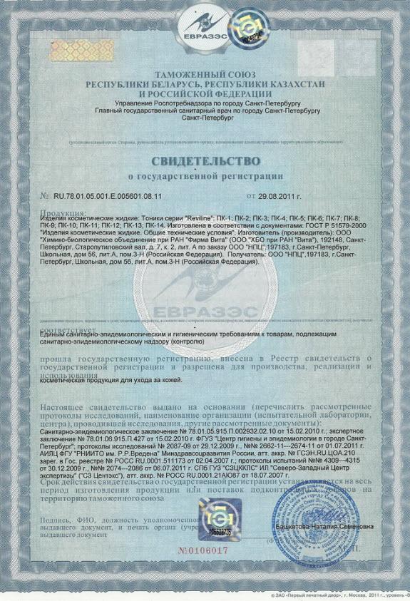 Svidetelstvo Gos Registracii Peptidnyj kompleks 13 dlya kozhi