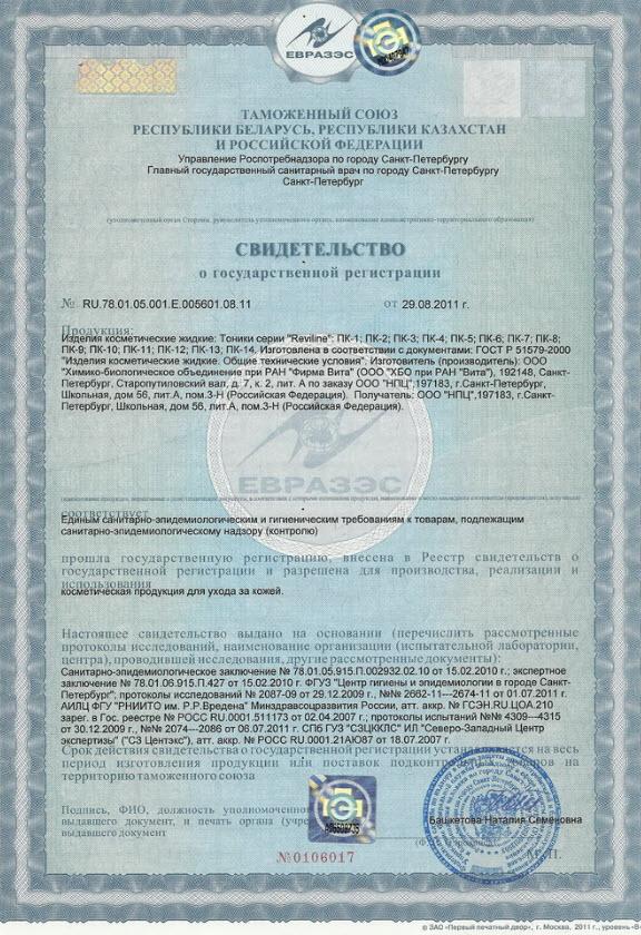 Svidetelstvo Gos Registracii Peptidnyj kompleks 4 dlya vosstanovleniya sustavov