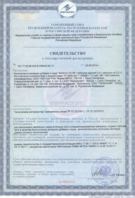 Svidetelstvo Gos Registracii Peptidnyj kompleks serii Citomaksy dlya glaz Ventfort