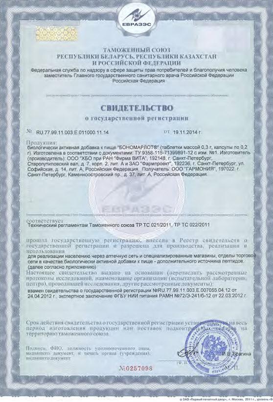 Svidetelstvo Gos Registracii Peptidnyj kompleks serii Citomaksy dlya kletok krovi Bonomarlot