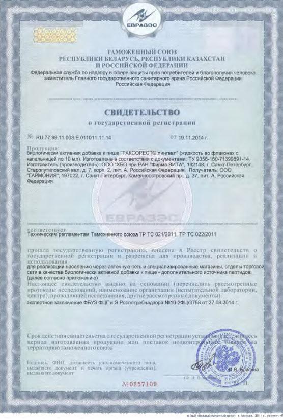 Svidetelstvo Gos Registracii Peptidnyj kompleks serii Citomaksy dlya legkih bronhov dyhatelnoj sistemy Suprefort lingval