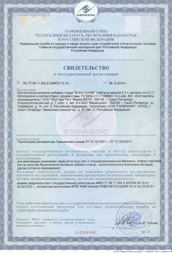 Svidetelstvo Gos Registracii Peptidnyj kompleks serii Citomaksy dlya paraschitovidnyh zhelez Bonotirk
