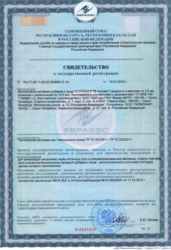 Svidetelstvo Gos Registracii Peptidnyj kompleks serii Citomaksy dlya pischevareniya podzheludochnoj zhelezy Suprefort lingval