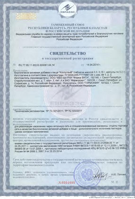 Svidetelstvo Gos Registracii Peptidy serii Citogeny dlya dyhatelnoj sistemy legkih Honluten