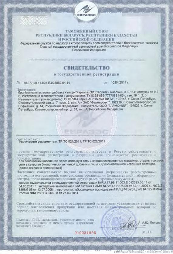 Svidetelstvo Gos Registracii Peptidy serii Citogeny dlya hryaschej sustavov svyazok Kartalaks
