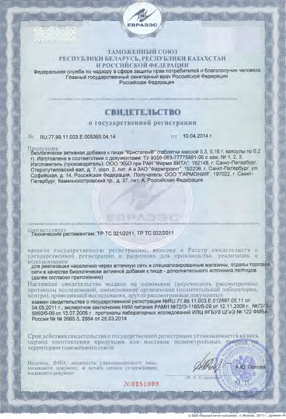 Svidetelstvo Gos Registracii Peptidy serii Citogeny dlya immuniteta Kristagen