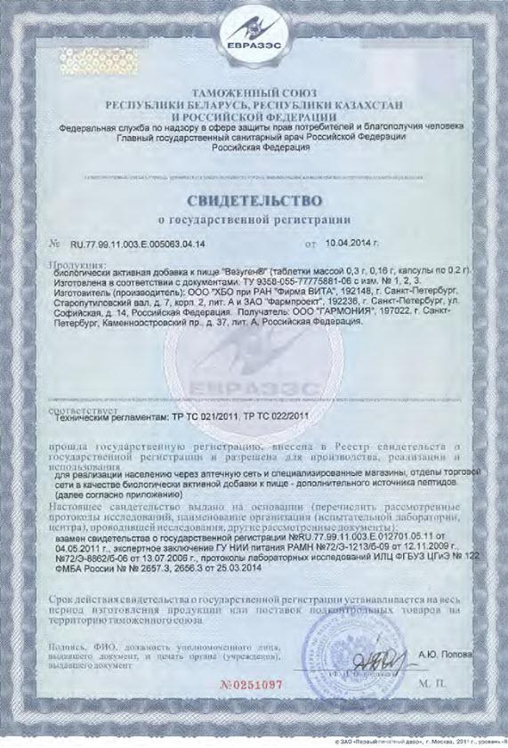 Svidetelstvo Gos Registracii Peptidy serii Citogeny dlya sosudov Vezugen