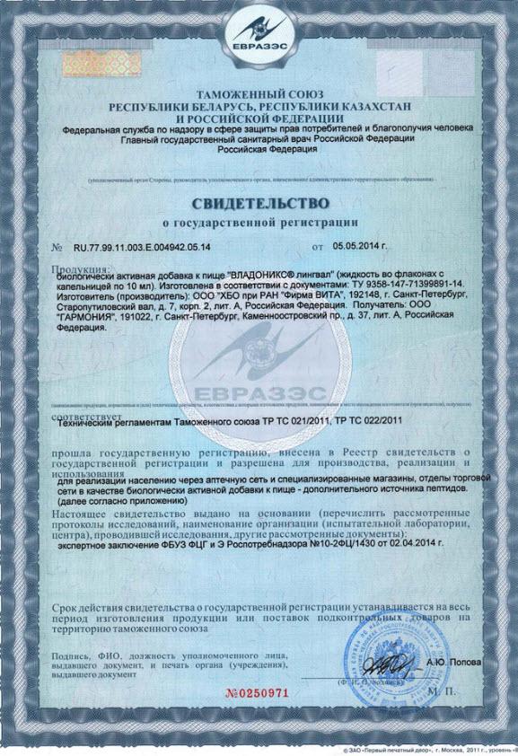 Svidetelstvo Gos Registracii Peptidye Kompleksy Citomaksy dlya ukrepleniya immuniteta Vladoniks lingval