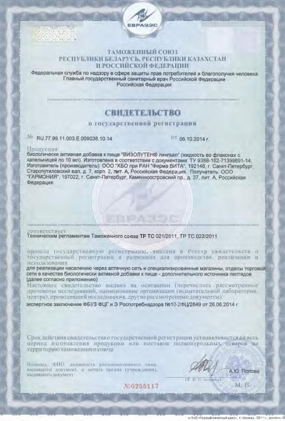 Svidetelstvo Gos Registracii Peptidye Kompleksy Citomaksy dlya zreniya Vizoluten lingval