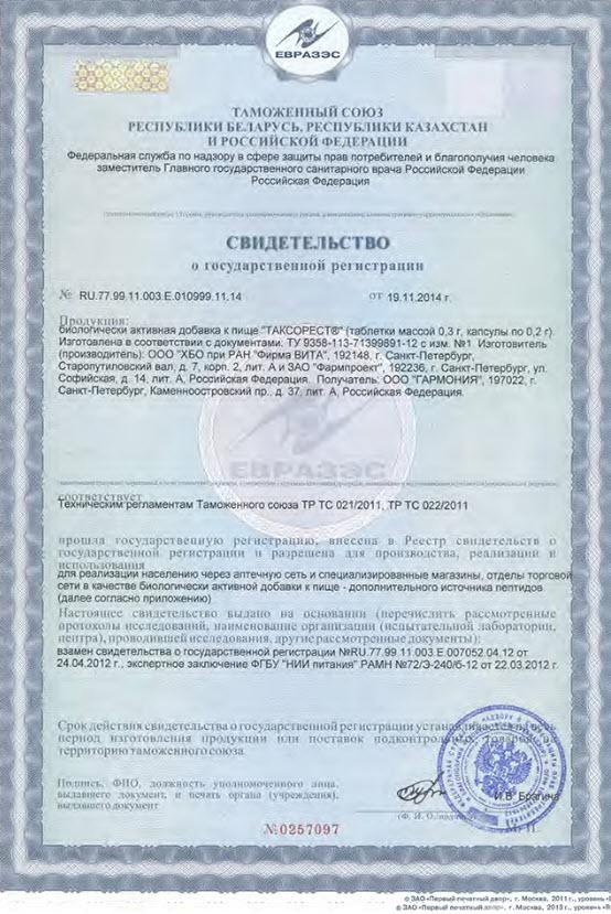 Svidetelstvo Kompleksy peptidov serii Citomaksy dlya bronhov Taksorest