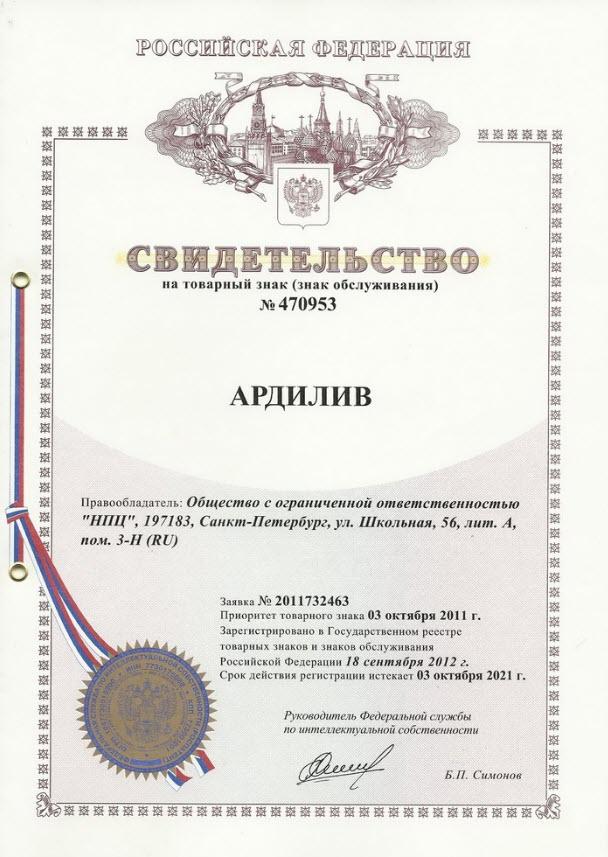 Svidetelstvo Na Tovarnii Znak Bad Ardiliv dlya vosstanovleniya pecheni company Peptides
