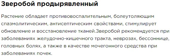 Zveroboi Sostav Bad Levain dlya normalizacii immuniteta company Peptides