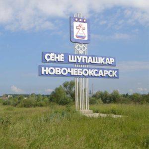 4Life Transfer Faktor Novocheboksarske