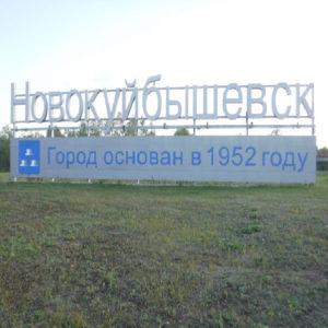 Magazin Rodnik Zdorovya v Hanty Novokujbyshevske