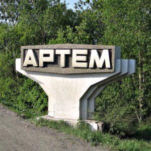 NSP v Arteme