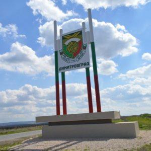Sibirskoe Zdorove v Dimitrovgrade
