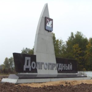 Sibirskoe Zdorove v Dolgoprudnom