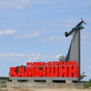 Sibirskoe Zdorove v Kamyshine