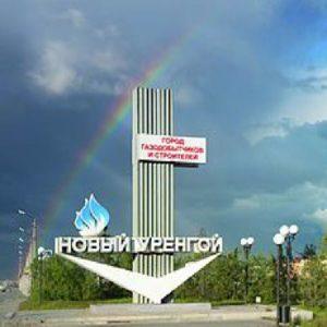 Sibirskoe Zdorove v Novom Urengoe
