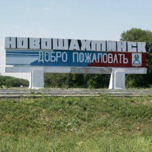 Sibirskoe Zdorove v Novoshahtinske