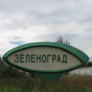 Sibirskoe Zdorove v Zelenograde