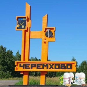 Vizion Biodobavki Vizhen v Cheremhovo