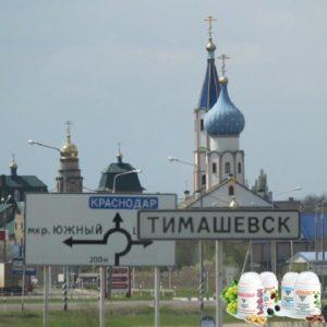 Vizion Biodobavki Vizhen v Timashevske